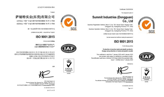 Summit industries (Dongguan) Co., Ltd obtained ISO9001 certificate